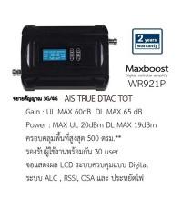 wr921P บูสเตอร์เพิ่มสัญญาณมือถือ 3G 4G คลื่น 900/2100 AIS DTAC TRUE