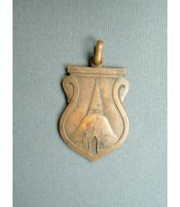 เหรียญพระปฐมเจดีย์ นครปฐม รุ่นแรก