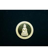 เหรียญอุดมสมบูรณ์ เนื้อทองคำ วัดบวรนิเวศฯ.