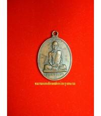 เหรียญสังฆาฏิใหญ่ ปี ๒๕๑๓ เจ้าคุณนรฯ.