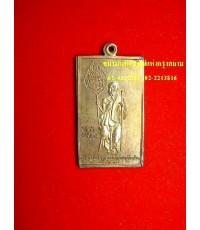 เหรียญรุ่นแรกหลวงพ่อแช่ม วัดฉลอง ภูเก็ต