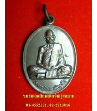เหรียญฉลองครบรอบ ๙๑ ปี หลวงปู่สาม อกิญจโน