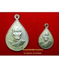 เหรียญหยดน้ำรุ่นเมตตา เนื้อเงิน หลวงปู่สาม อกิญจโน