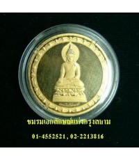 เหรียญไพรีพินาศขัดเงา ปี ๒๕๓๙