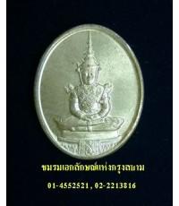 เหรียญพระแก้วมรกตเนื้อเงิน ปี ๒๕๒๕