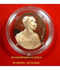 เหรียญพระบรมรูปพระบาทสมเด็จพระจุลจอมเกล้าเจ้าอยู่หัว ปี ๒๕๓๙