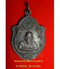 เหรียญหลวงพ่อเอีย รุ่นสิบเอ็ด มังกรคู่