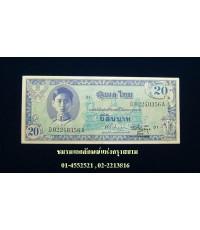 ธนบัตรไทยแบบที่ ๘ ราคา ๒๐ บาท