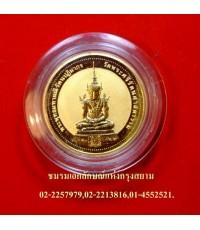 เหรียญพระแก้วมรกตเนื้อทองคำขัดเงา ปี ๒๕๓๗
