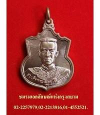 เหรียญสมเด็จพระนเรศวรมหาราช รุ่น..สู้..เนื้อทองแดง
