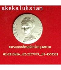 เหรียญทองคำสมเด็จพระมหาราชินีสิริกิตฯ.เหรียญCERES ปี 1978