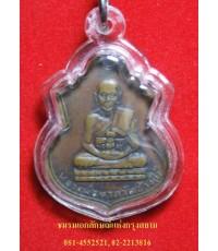 เหรียญหลวงปู่ทวดรุ่นน้ำเต้า ปี 2505 พิมพ์นิยมหน้าหนุ่ม วัดช้างไห้