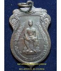 เหรียญกำลังแผ่นดิน ปี ๒๕๑๙ วัดบวรนิเวศฯ.