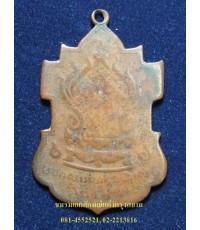 เหรียญใบสาเก ปี๒๔๕๓ วัดบวรนิเวศฯ.