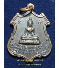 เหรีนญสมโภชสมณศักดิ์ ปี ๒๕๑๖ สมเด็จพระญาณสังวรฯ.