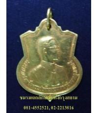 เหรียญทองคำฉลองครบ ๓ รอบ ในหลวง