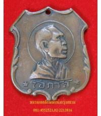 เหรียญอาร์มหลวงพ่อโอภาสี ปี ๒๔๙๗