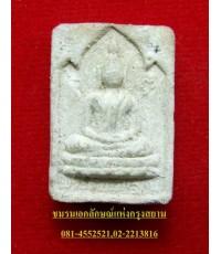 พระกัมมัฏฐาน ปี ๒๕๒๑ หลวงปู่โต๊ะ วัดประดู่ฉิมพลี