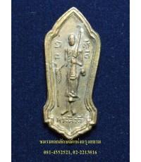 เหรียญพระสิวลีมหาลาภ ปี ๒๕๑๓ หลวงพ่อโอด วัดจันเสน