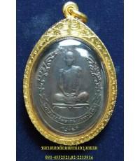 เหรียญรูปไข่หลังพัดยศ ปี ๒๕๑๘ เลี่ยมจับขอบทอง