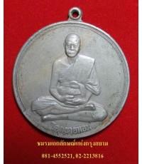 เหรียญกลมใหญ่ ปี ๒๕๑๑ หลวงพ่อเงิน วัดดอนยายหอม
