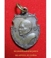 เหรียญโล่ห์เล็ก ปี ๒๕๒๓ หลวงพ่อแช่ม วัดดอนยายหอม