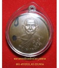 เหรียญฉลองครบ ๘๐ พรรษา หลวงพ่อแช่ม วัดดอนยายหอม
