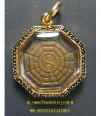 เหรียญยันต์แปดเหลี่ยม วัดอนงค์ เลี่ยมทอง