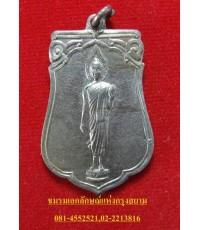 เหรียญเสมา 25 พุทธศตวรรษ เนื้ออัลปาก้า...1