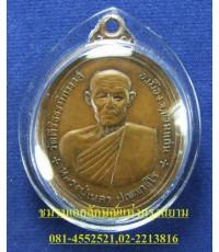 เหรียญหลวงพ่อเหลา ขอนแก่น รุ่น ๑ ปี๒๕๑๔