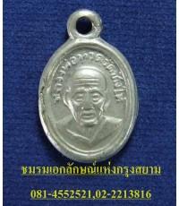 เหรียญเม็ดแตงหลวงปู่ทวด วัดช้างไห้ ปี๒๕๐๘