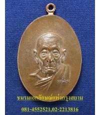 เหรียญพิมพ์หน้าแก่ หลวงปู่สี วัดเขาถ้ำบุนนาค ปี ๒๕๑๙