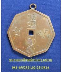 เหรียญฉลองพระชนมายุรัชกาลที่ ๕ ร.ศ.๑๑๐