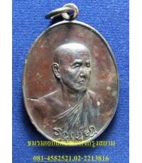 เหรียญหลวงปู่สิม พุทธาจาโร รุ่นวงศ์เข็มมา 1