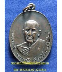 เหรียญหลวงปู่สิม พุทธาจาโร รุ่นครุฑหน้าข้าง ปี๒๕๒๑