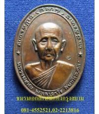 เหรียญหลวงปู่สิม พุทธาจาโร รุ่นหลวงพ่อโบราณ ปี ๒๕๑๙