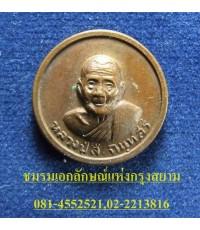 เหรียญหลวงปู่สี ฉนฺทสิริ พิมพ์เล็ก รุ่นมั่งมี ศรีสุข