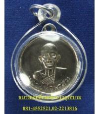 เหรียญกลมหลังพระปิดตา หลวงพ่อพรหม วัดช่องแค ปี 2513