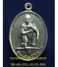 เหรียญหลวงพ่อคูณ ปริสุทโธ รุ่นเพื่อชีวิต
