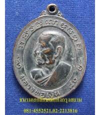 เหรียญฉลองครบรอบ ๘๐ ปี หลวงพ่อเงิน วัดดอนยายหอม