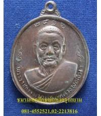 เหรียญสองอาจารย์ หลวงพ่อเงิน-หลวงพ่อแช่ม วัดดอนยายหอม ปี ๒๕๑๖