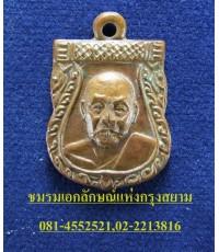 เหรียญอาร์มเล็ก หลวงพ่อเงิน วัดดอนยายหอม นครปฐม