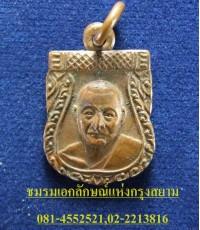 เหรียญอาร์มเล็ก(เสาร์ห้า) หลวงพ่อเงิน วัดดอนยายหอม นครปฐม