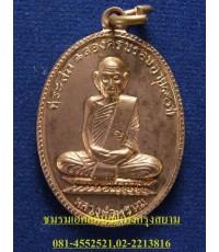 เหรียญฉลองครบรอบ ๙๐ ปี...8 หลวงพ่อพรหม วัดช่องแค