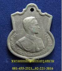 เหรียญอนุสรณ์มหาราช ปี ๒๕๐๖ เนื้ออัลปาก้า...2