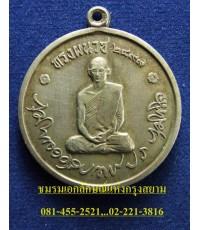 เหรียญทรงผนวช ปี ๒๔๙๙ บล๊อคนิยม เนื้ออัลปาก้า
