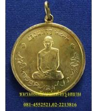 เหรียญทรงผนวช ปี ๒๔๙๙ บล๊อคธรรมดา กะหลั่ยทอง...2