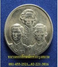 เหรียญเฉลิมพระเกียรติ์ ๓ พระองค์ ปี ๒๕๔๒