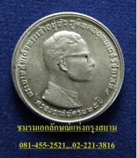 เหรียญฉลองครองราชย์ครบ ๒๕ ปี พ.ศ.๒๕๑๔