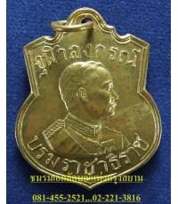 เหรียญจุฬาลงกรณ์บรมราชธิราช กรมการรักษาดินแดน